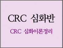 국병철 CRC심화반 (20일)