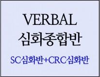 Verbal 심화종합반 (40일) [단과별 수강대비 13%할인]