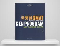 3.국병철GMAT Ken Program