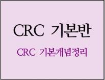 국병철 CRC기본반 (20일)