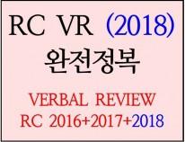 국병철 RC VR(2018)완전정복 (30일)