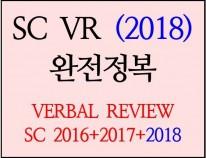 국병철 SC VR(2018)완전정복 (30일)