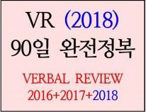 VR(2018) 90일완전정복 [단과별수강대비 30%할인]