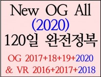 New OG All(2020) 120일완전정복 [단과별수강대비 50%할인]