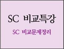 국병철 SC비교특강 (14일)
