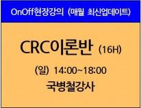 [8/8 개강] CRC이론