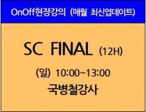 [8/8 개강] SC Final