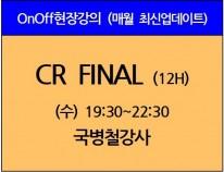 [8/11 개강] CR Final