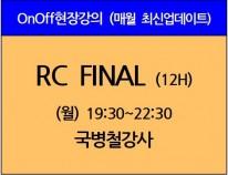 [8/9 개강] RC Final