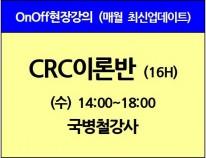 [7/8 개강] CRC이론