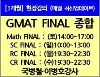 [5/8 개강] GMAT Final종합반