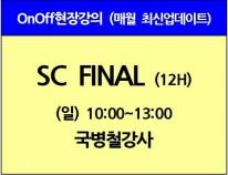 [5/9 개강] SC Final