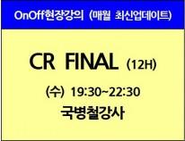 [5/12 개강] CR Final