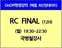 [5/10 개강] RC Final