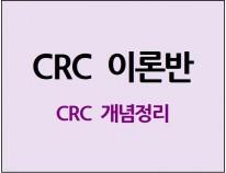 국병철 CRC이론반 (20일)